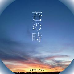 蒼の時 (Ao no Toki)