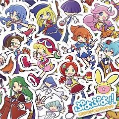 Puyo Puyo!! 20th Anniversary OST (CD1)(Pt.1)