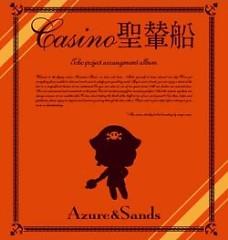 CASINO聖輦船 (CASINO Seirensen) - Azure & Sands