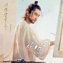 Saimdang, Memoir of Colors OST Part.7 - Kim Bum Soo