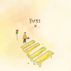 Honey Road (Single) - ACOUSTEA