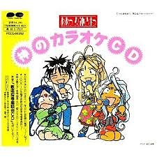 Ah! My Goddess Kami no Karaoke CD Disc 04