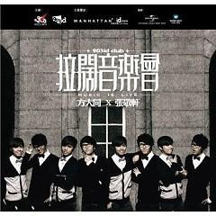903 id Club 拉阔音乐会 (Disc 2) / Music Is Live - Phương Đại Đồng,Trương Kính Hiên