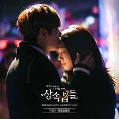 The Heirs OST Compilation Part.1 - Various Artists
