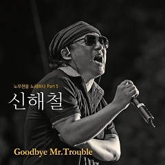 Goodbye Mr.Trouble