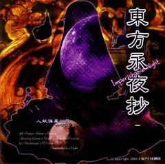 Touhou Eiyashou - Imperishable Night (CD2)