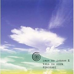 風の縄文II -久遠の空- (Kaze no Joumon II -Kudou no Sora-) - Himekami