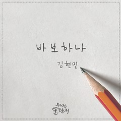 Sweet Home, Sweet Honey OST Parrt.16 - Kim Hyun Min