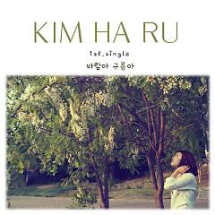 Barama Gureuma (바람아 구름아) - Kim Haru
