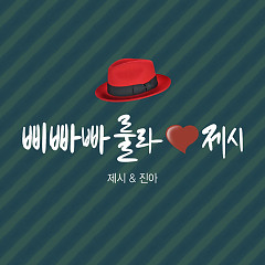 Lula Beep Ppappa ♡ Jessi (Single)