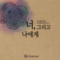 You And Me - Starchis