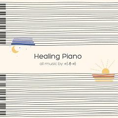 Healing Piano (CD2)