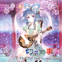 Gensoukyou Jihen - Floating Cloud Acoustic Band