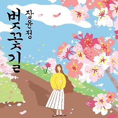 Cherry Blossoms 2017 (Single) - Jang Yoon Jung