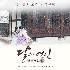 Moon Lovers: Scarlet Heart Ryo OST Part.9