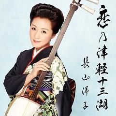 Koi no Tsugaru Jyusan Ko - Nagayama Yoko
