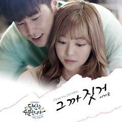 I Order You OST Part.6