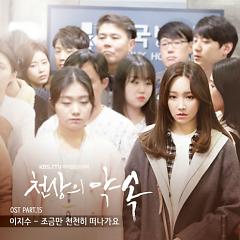 Heaven's Promise OST Part.15 - Lee Ji Soo