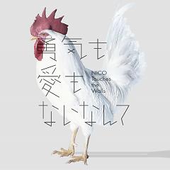 Yuki mo Ai mo Nainante