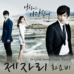When A Man's In Love OST Part.3