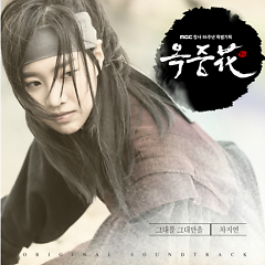 The Flower In Prison OST Part.1