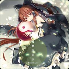 幻想遊歌抄 (Gensou Yuukashou) -Fantastic Live-