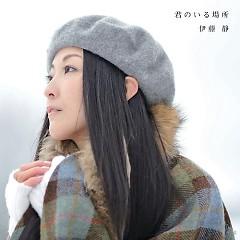 君のいる場所 (Kimi no Iru Basho)  - Shizuka Ito
