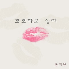 Kiss Me (Single) - Yoon Ji Won