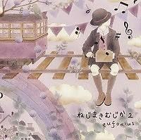 ねじまきむじか2 (Nejimaki Musica 2)