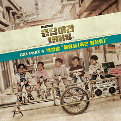 Reply 1988 OST Part.4 - Park Bo Ram