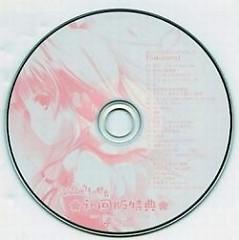Sukima Zakura to Uso no Machi Original Soundtrack - Sakurano CD1
