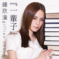 一辈子 / Cả Đời (EP) - Chung Hân Đồng