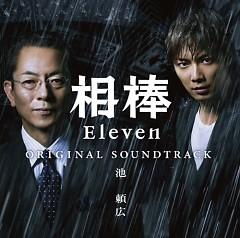 Aibo Season 11 Original Soundtrack (CD2) - Yoshihiro Ike