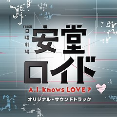 Ando Lloyd - A.I. Knows Love Original Soundtrack
