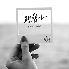 It's OK (Single) - Kim Hyung