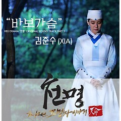 Heaven's Will OST Part.2