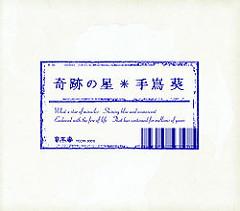 Kiseki no Hoshi