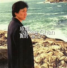 真的,用了心/ Chân Thành, Dùng Trái Tim (CD1) - Thành Long