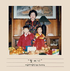 Granmother (Single) - Ugly Duckling