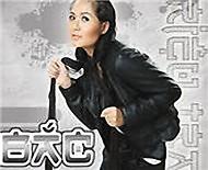 Tôi Là Cô Gái Bắc  - Triệu Trang