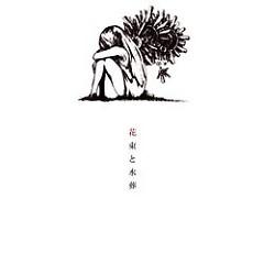 花束と水葬 (Hanataba to Suisou)