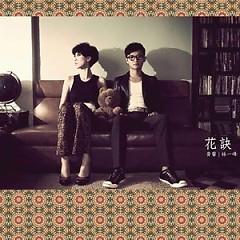 花诀 / Kỹ Xảo Hoa - Lâm Nhất Phong