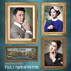 King Of Dramas OST Part.1