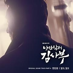 Romantic Doctor, Teacher Kim OST Part.4 - Jeon In Kwon