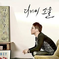 One Way Dandelion OST Part.8 - DK Soul