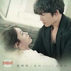 Entertainer OST Part.1 - Gary