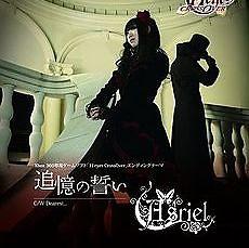 追憶の誓い (Tsuioku no Chikai ) - Asriel