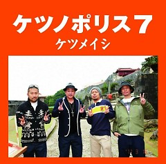 Ketsunoporisu7 - Ketsumeishi