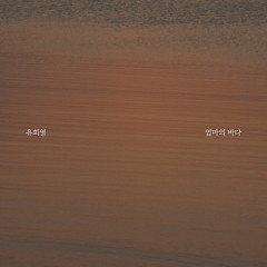 Mother's Sea - Yoo Hee Yeol