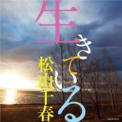 生きている (Ikiteiru)  - Chiharu Matsuyama